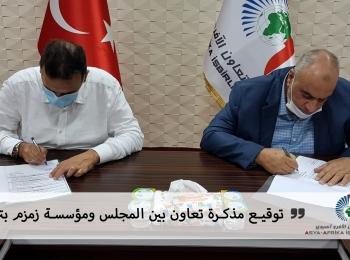توقيع مذكرة تعاون بين المجلس وجمعية زمزم بتركيا