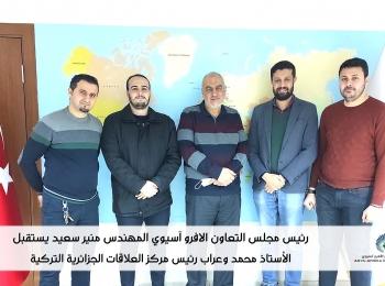 المهندس منير سعيد يستقبل الأستاذ محمد وعراب رئيس مركز العلاقات الجزائرية التركية