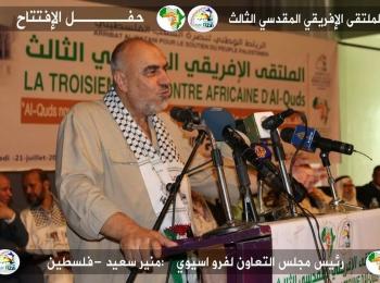 مجلس التعاون الأفروآسيوي يشارك في الملتقى الإفريقي المقدسي الثالث المقام بالعاصمة الموريتانية نواكشوط